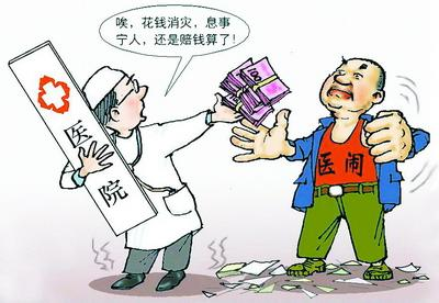 五部门联合公布打击医闹法:将严...