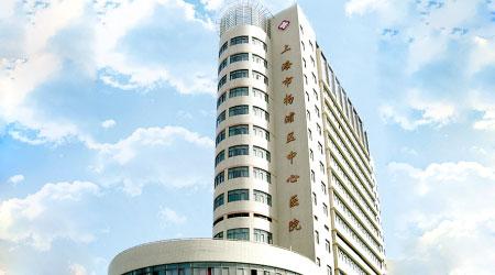 上海杨浦中心医院