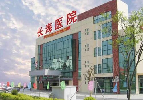 第二军医大学附属长海医院