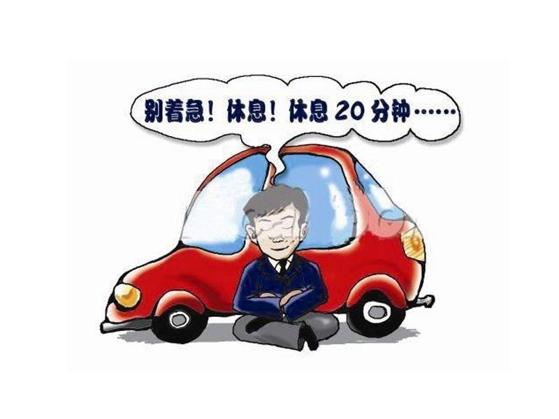 春节开长途车怎么缓解腰部不适