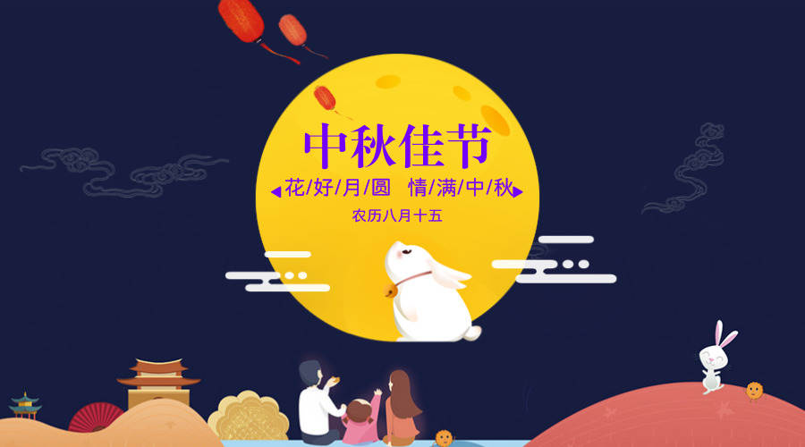 中秋节快乐|家人的健康,我们的幸福